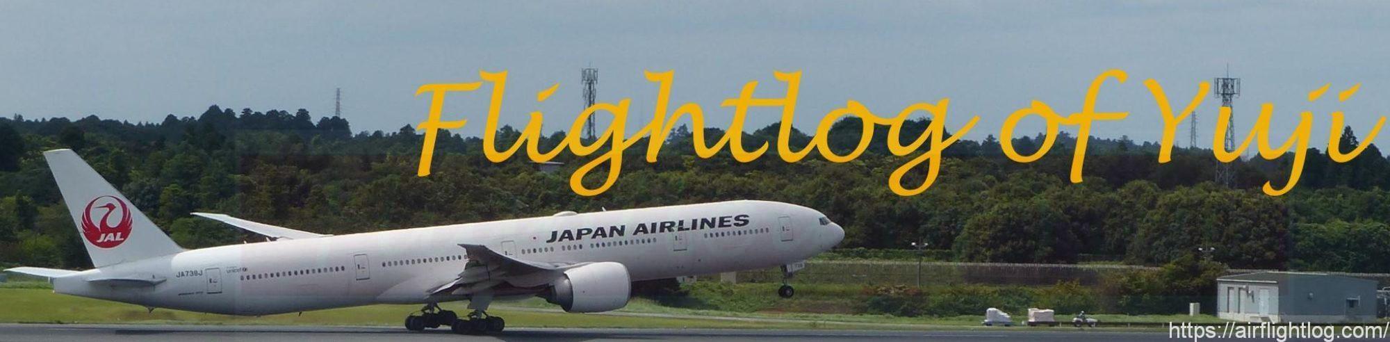 Yujiのフライトログ