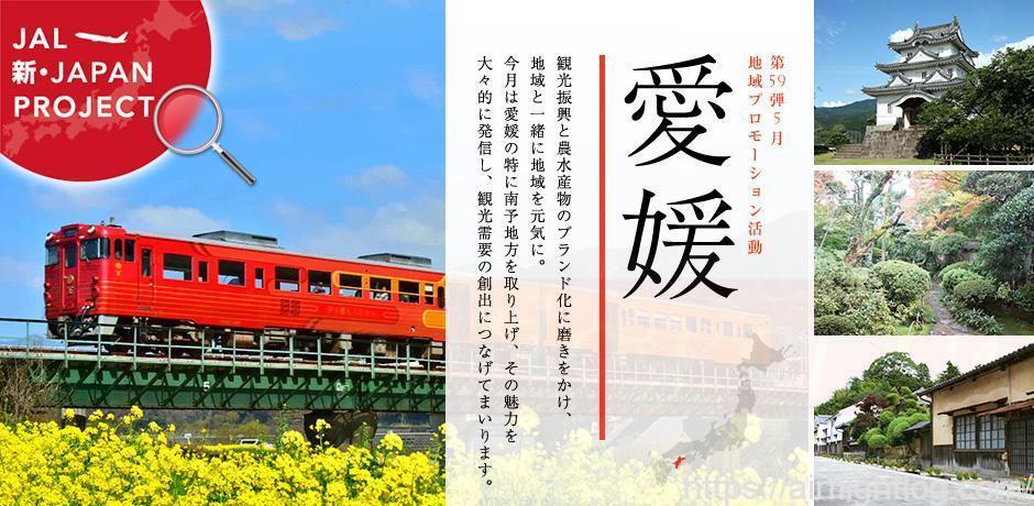 index_ehime_01