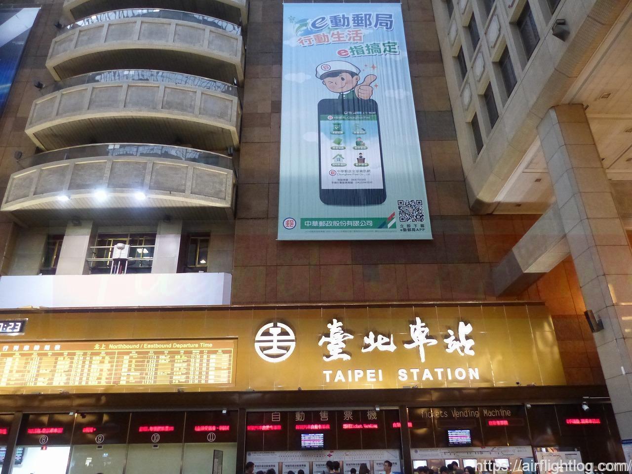 台湾台北駅