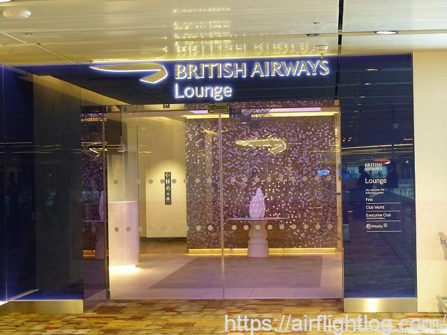 シンガポール・チャンギ空港ブリティッシュエアウェイズラウンジ