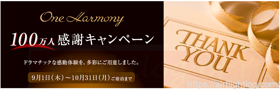OneHarmony100万人