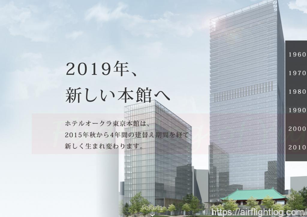 オークラ東京2019