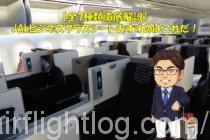 【全7種類徹底解説】JALビジネスクラスシートおすすめはこれだ!