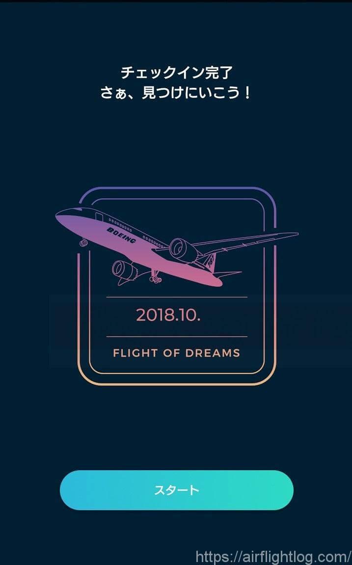 「FLIGHT OF DREAMS(フライト・オブ・ドリームズ)」アプリ