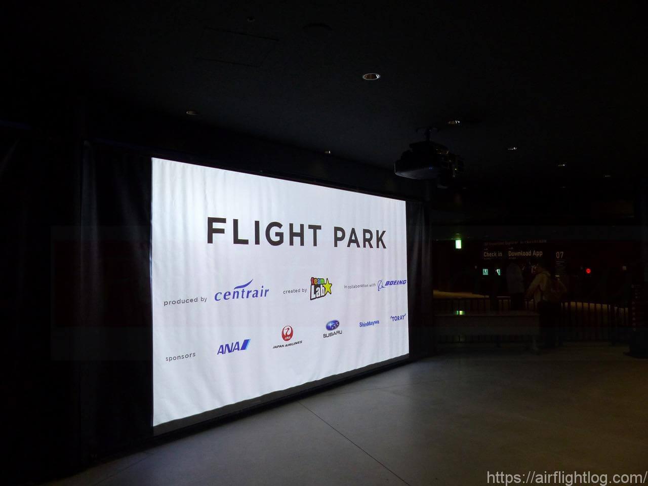 「FLIGHT OF DREAMS(フライト・オブ・ドリームズ)」フライトパーク
