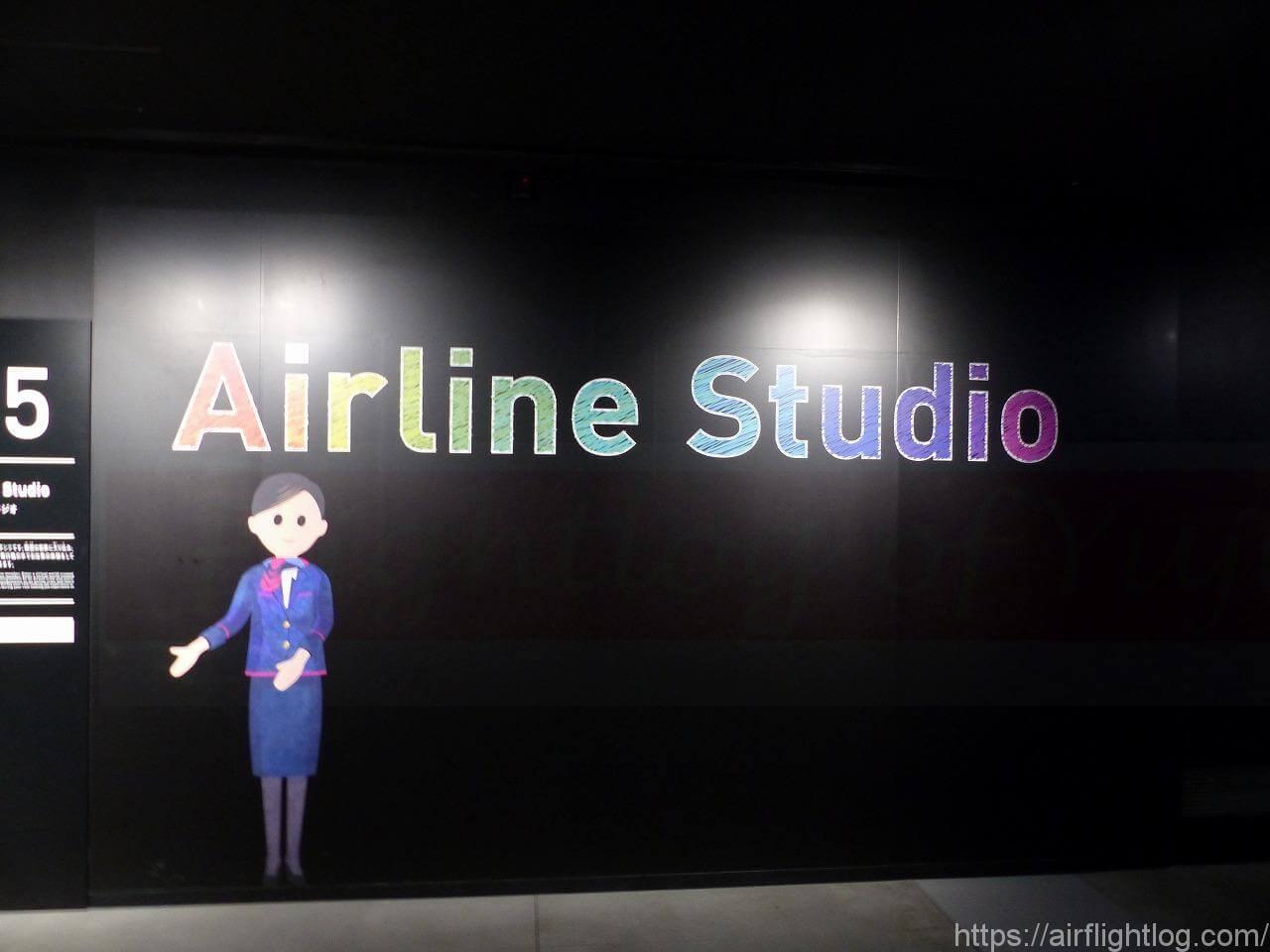 「FLIGHT OF DREAMS(フライト・オブ・ドリームズ)」エアラインスタジオ