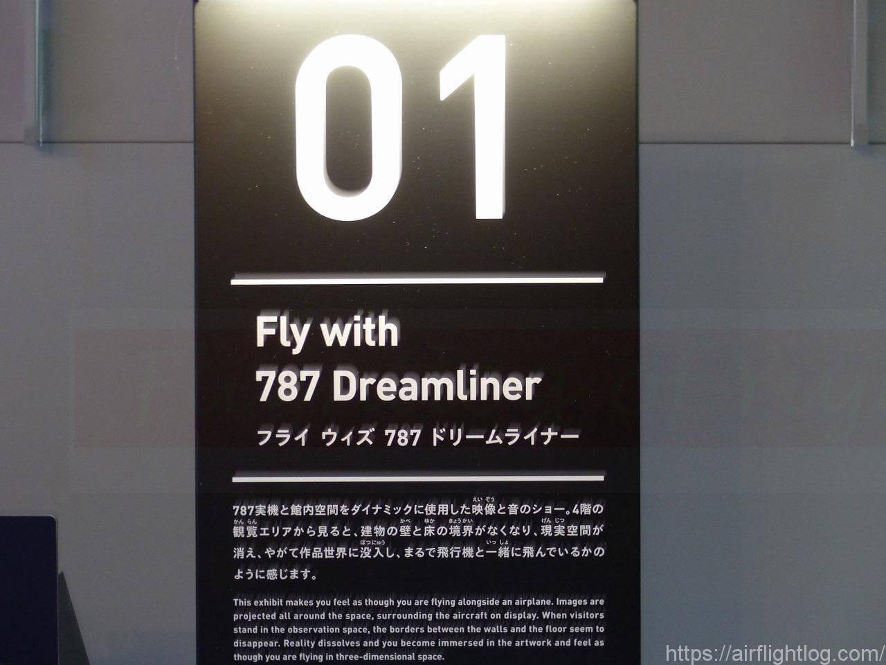 「FLIGHT OF DREAMS(フライト・オブ・ドリームズ)」案内板