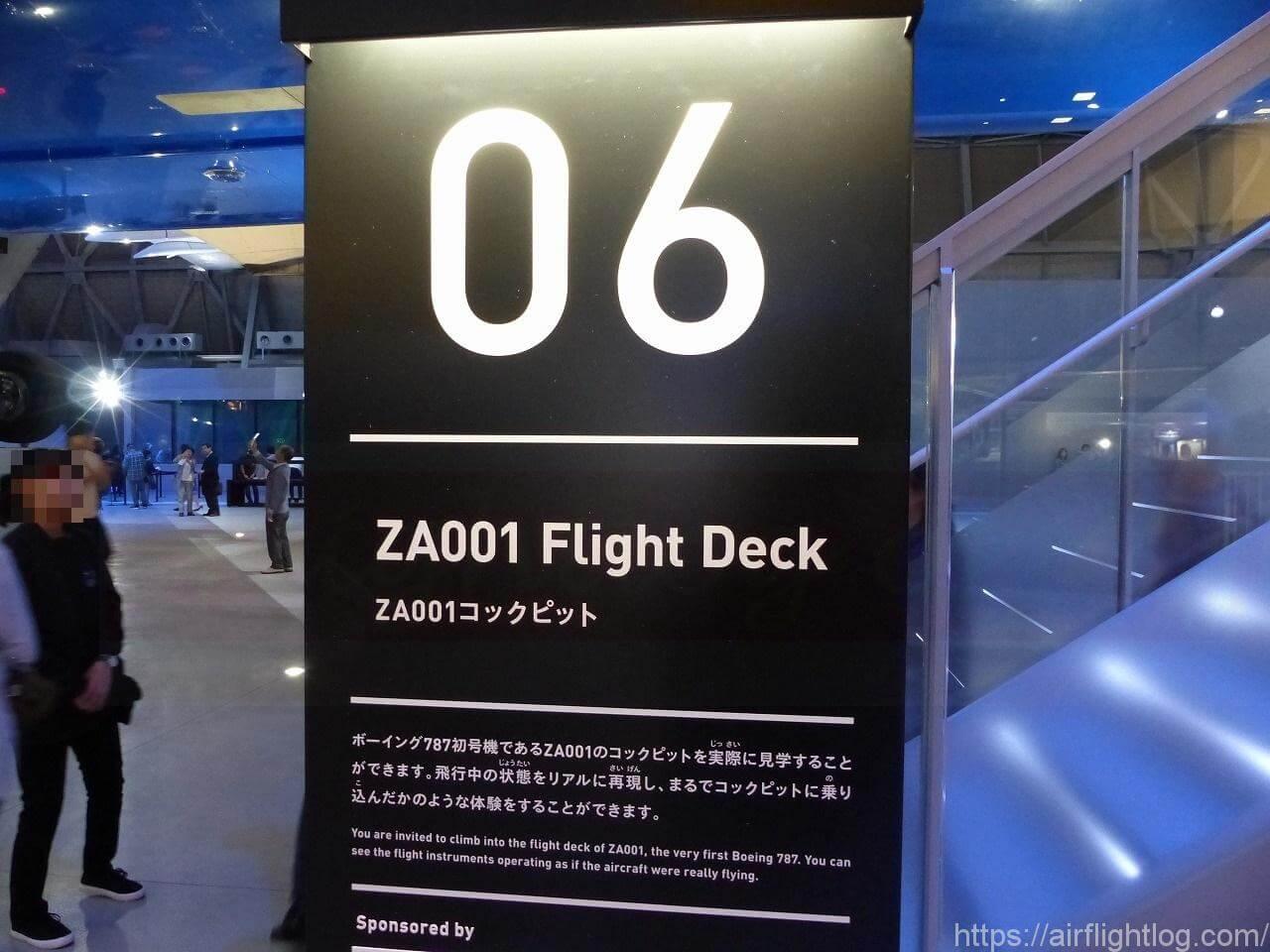 「FLIGHT OF DREAMS(フライト・オブ・ドリームズ)」ボーイング787初号機案内板