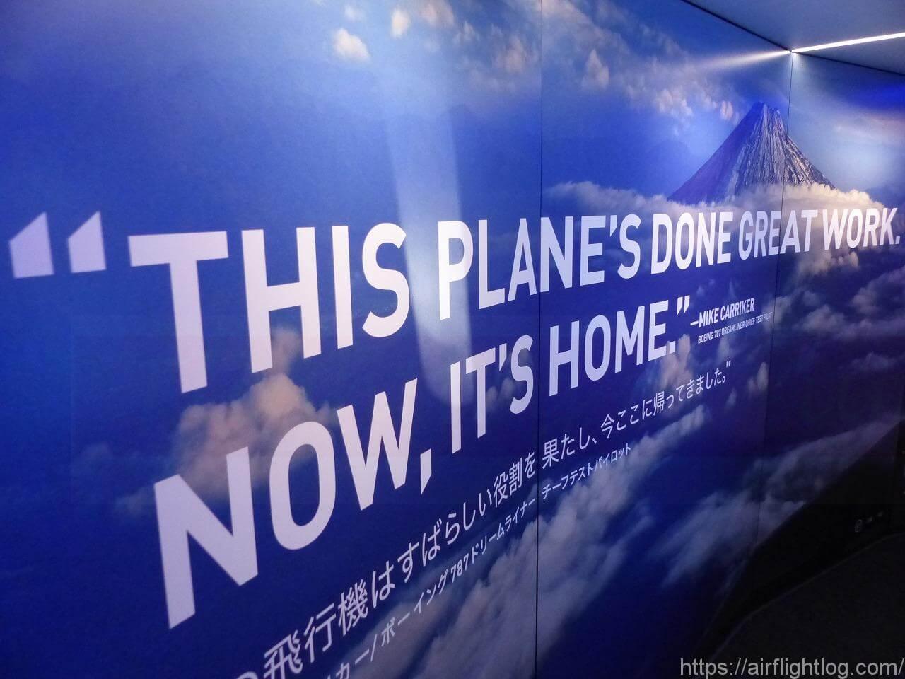 「FLIGHT OF DREAMS(フライト・オブ・ドリームズ)」ボーイング787初号機内部背面