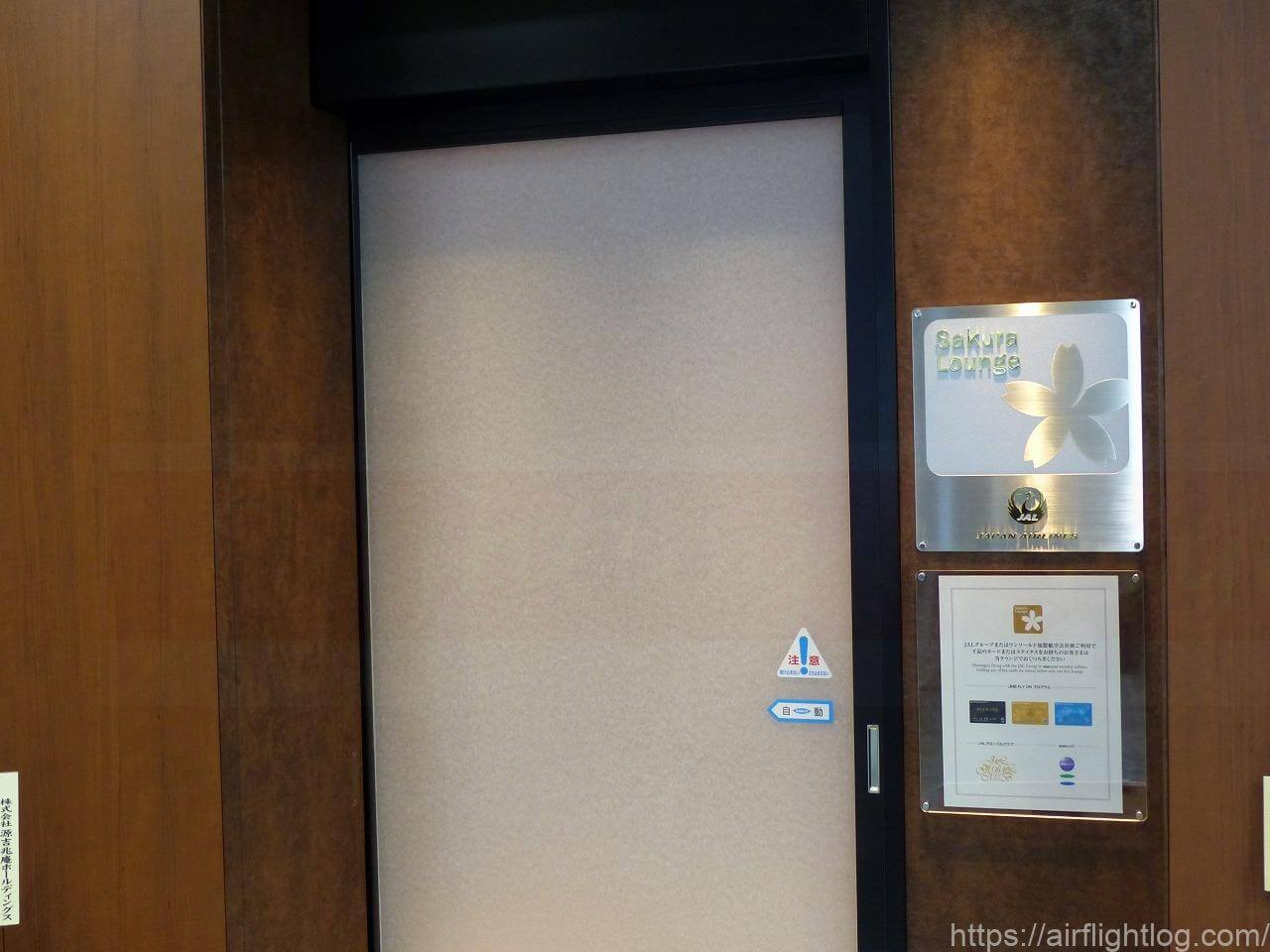 岡山空港サクララウンジ入口
