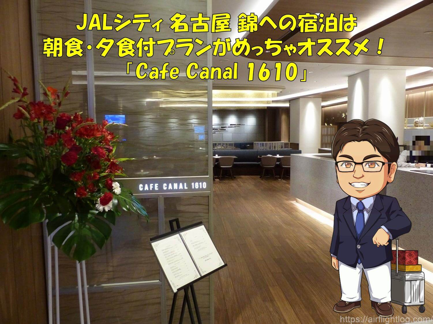 JALシティ 名古屋 錦レストラン「Cafe Canal 1610」