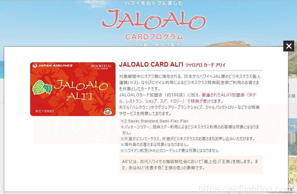 JAL OALO CARDプログラム