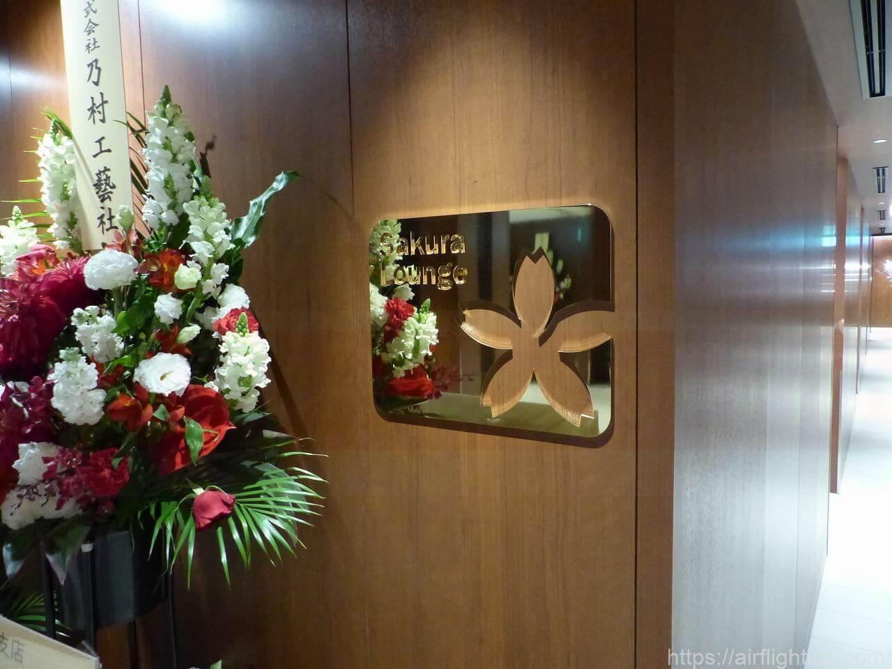 伊丹空港サクララウンジ入口