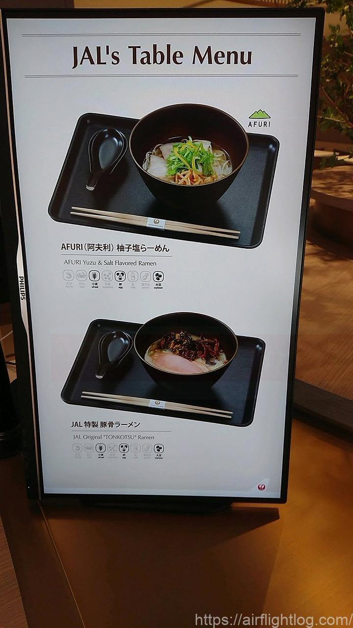 JAL成田空港ファーストクラスラウンジ「JAL's Table」ラーメンメニュー