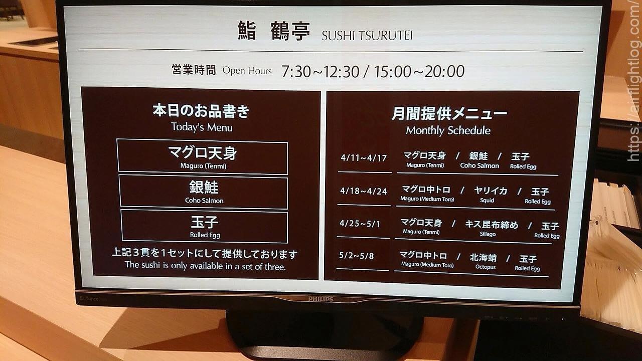 JAL成田空港ファーストクラスラウンジ「鮨 鶴亭(SUSHI TSURUTEI)」メニュー