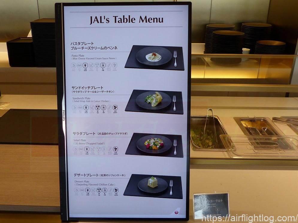 JAL成田空港ファーストクラスラウンジ「JAL's Table」昼食メニュー
