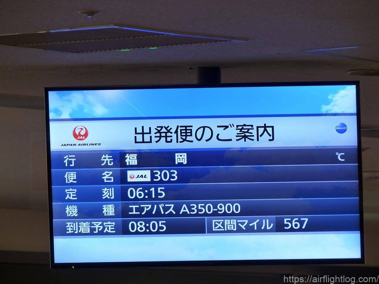 JALA350-900運航便(羽田=福岡線)
