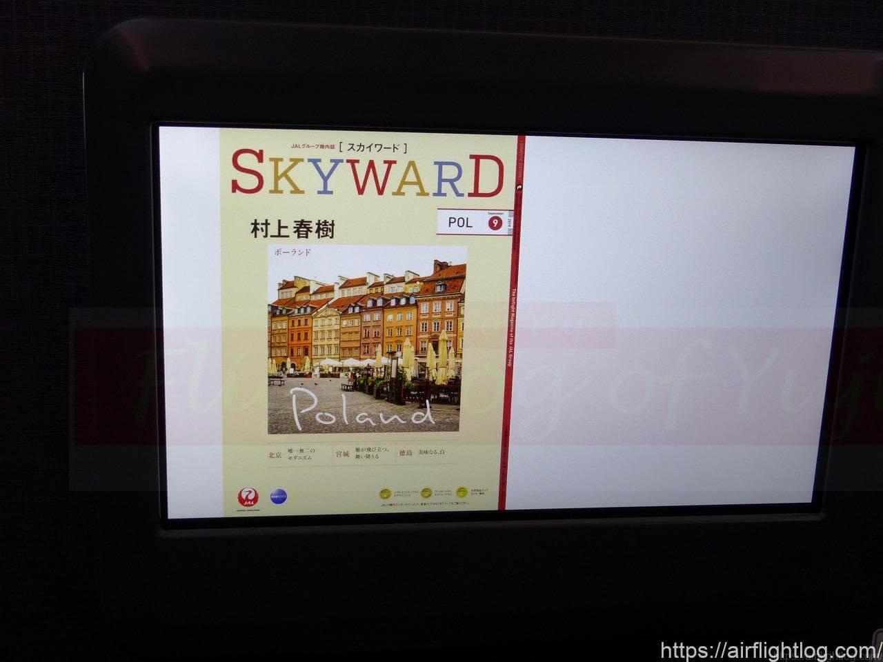 JALA350-900個人用画面「SKYWARD」