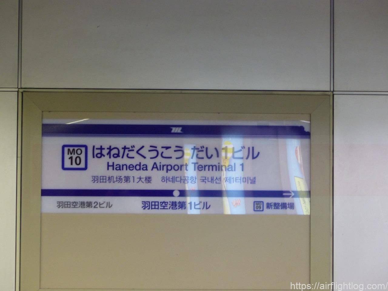 羽田空港第一ビル駅