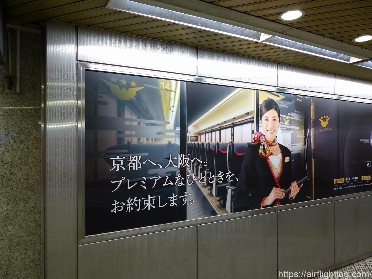 京阪プレミアムカー広告