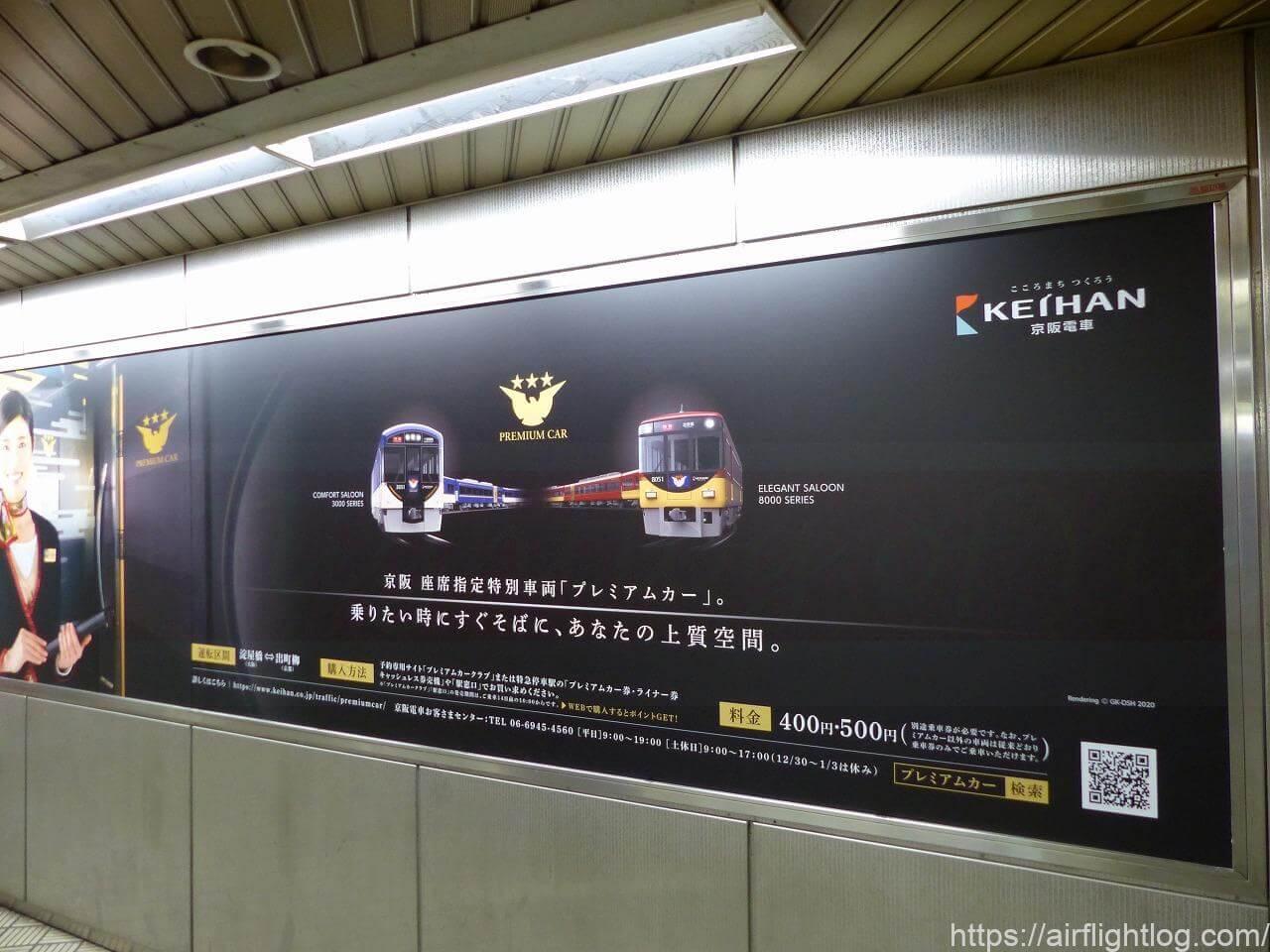 プレミアムカー広告