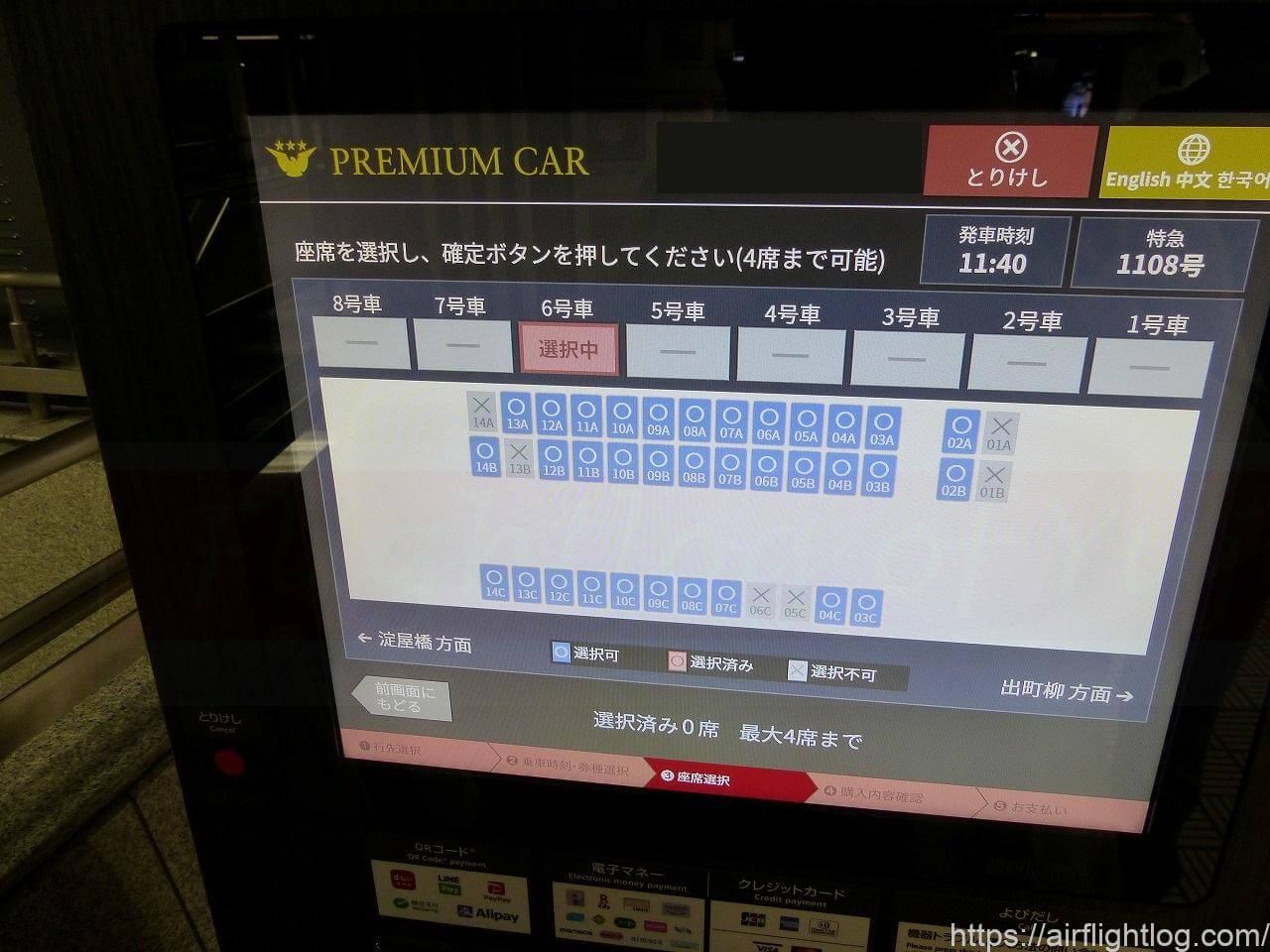 京阪プレミアムカー券売機画面