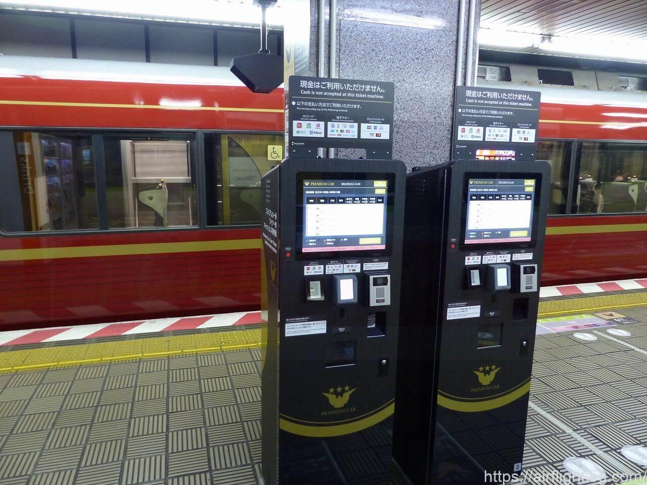 京阪プレミアムカー券売機