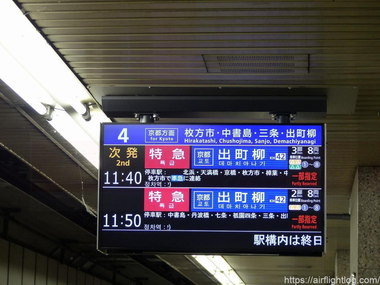 京阪淀屋橋駅時刻表