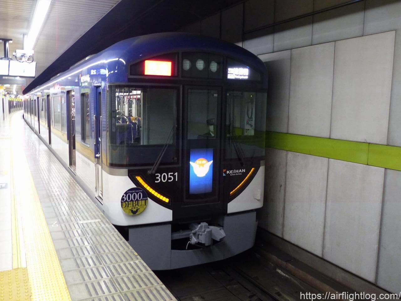 京阪3000系プレミアムカー